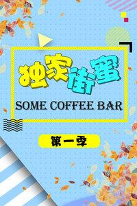 独家街蜜 Some coffee bar 第一季