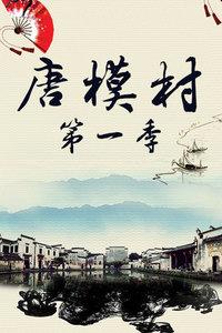 唐模村 第一季