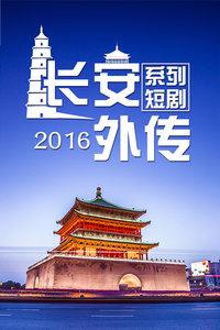 长安外传系列短剧 2016