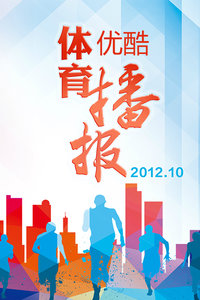 优酷体育播报 2012 10月