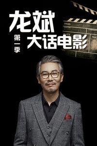 龙斌大话电影 第一季
