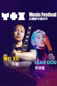 云栖·虾米音乐节 2017