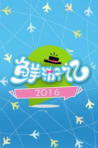 鲜游记 2016