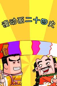 漫动画二十四史