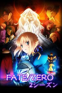 Fate Zero 第二季