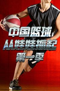 中国篮球从娃娃抓起 第一季