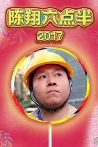 陈翔六点半 2017