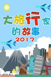 大旅行家的故事 2017