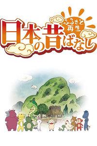 故乡重现日本的古老传说2016