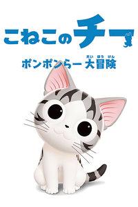 甜甜私房猫 第三季