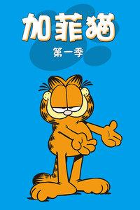 加菲猫 第一季