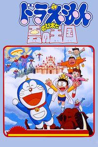 哆啦A梦 大雄的云之王国