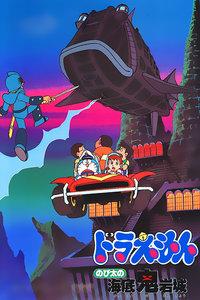 哆啦A梦 大雄和海底鬼岩城