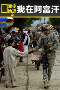 寰宇地理之我在阿富汗