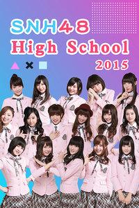 SNH48 High School 2015