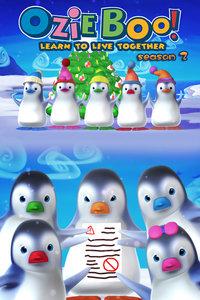嘘!企鹅来了之企鹅爱生活 第二季