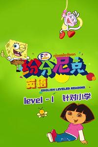 纷分尼克英语Level 1 针对小学