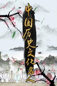 中国历史文化名人