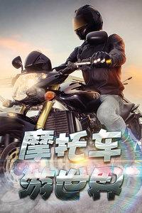 摩托车游世界