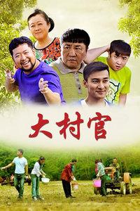 大村官(全38集)
