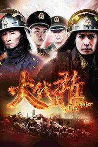 火线英雄(全33集)
