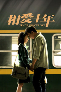 相爱十年(35集全)