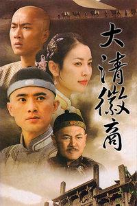 大清徽商(全40集)