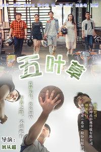 五叶草 电影