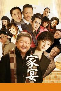 家宴(全42集)