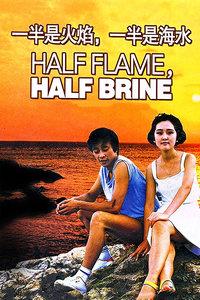 一半是火焰一半是海水