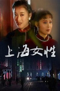 上海女#xing*