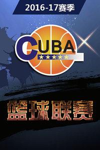 2016-17赛季CUBA篮球联赛
