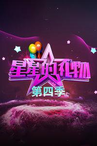 星星的礼物 第四季(更新至第12-09期)