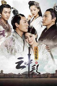 大汉情缘之云中歌(44集全)