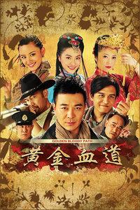 黄金血道(全30集)