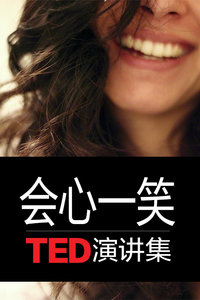 TED演讲集:会心一笑