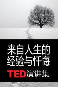TED演讲集:来自人生的经验与忏悔
