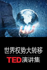 TED演讲集:世界权势大转移