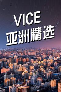 VICE亚洲精选