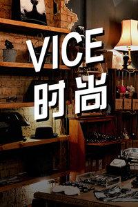 VICE时尚