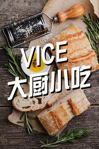 VICE大厨小吃