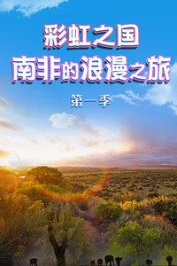 彩虹之国南非的浪漫之旅 第一季