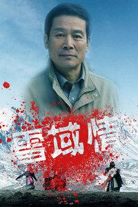雪域情(共8集全)
