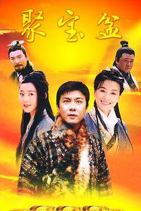 聚宝盆(37集全)