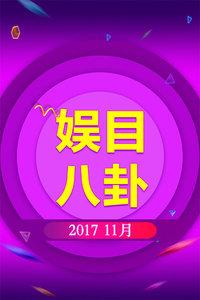 娱目八卦 2017 11月