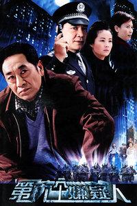 第六个嫌疑人(全20集)