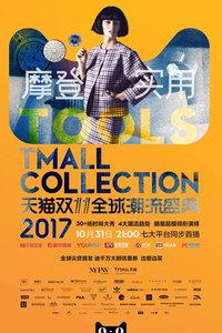天猫双11全球潮流盛典 2017