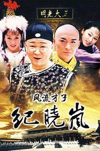 风流才子纪晓岚(全25集)