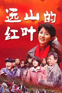 远山的红叶(全20集)