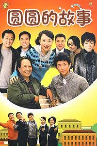 圆圆的故事(全86集)